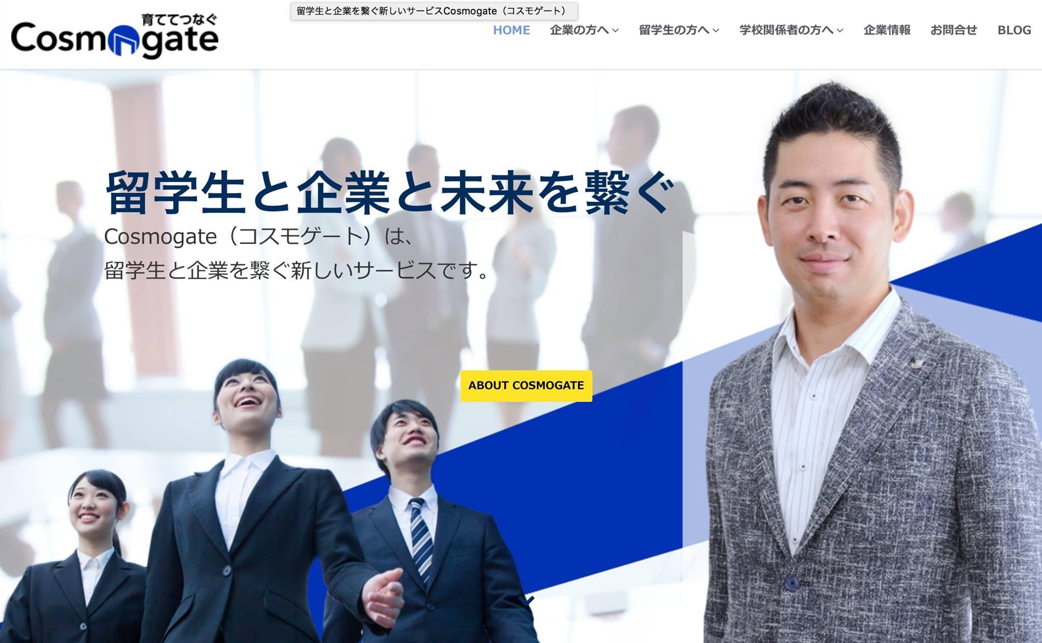 留学生就職支援マッチングシステム「Cosmogate」とは?