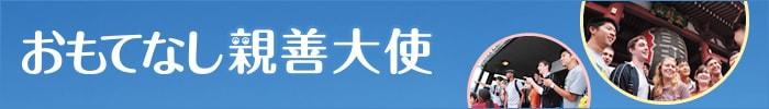 東京オリンピックに向け高校生ガイドの育成!おもてなし親善大使とは?